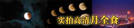 """月全食 """"红月亮""""[高清版]"""