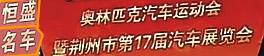 荆州市第十七届汽车展览会 视频回放