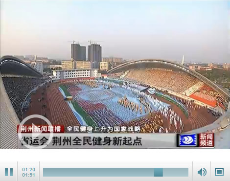 省运会 荆州全民健身新起点