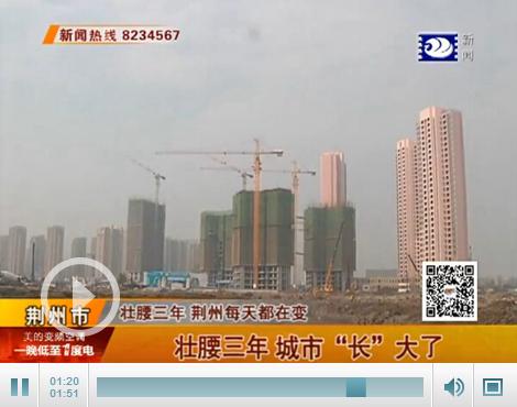 """壮腰三周年:东扩北移 荆州城市""""长大""""了"""