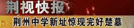 荆州中学新址惊现完好楚墓 视频直播回放完整版
