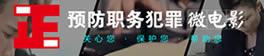 荆州预防职务犯罪本土系列微电影
