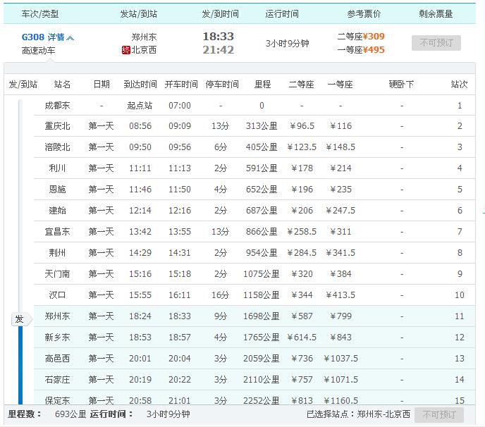 武汉到北京的动车