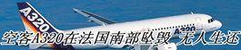 德国空客A320飞机在法国南部诡异坠毁