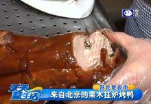好吃佬逛街:来自北京的果木挂炉烤鸭