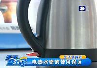 女子侦探社:电热水壶的使用误区