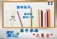 女子侦探社:哪种材质的筷子更安全?