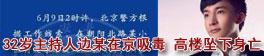 32岁主持人边某在京吸毒 高楼坠下身亡