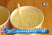 好吃佬逛街:老沙市传统夏季饮品-凉虾