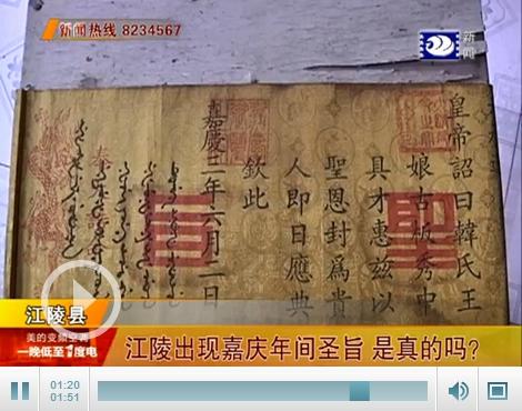 江陵县出现嘉庆年间圣旨 到底是真品还是赝品呢