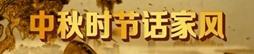 《好人开讲》第七季:中秋时节话家风