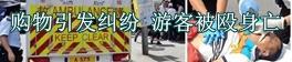 香港旅游购物引发纠纷 一游客被殴身亡