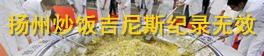 特别关注:吉尼斯宣布扬州炒饭纪录无效