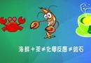 健康新概念:吃螃蟹时不忘健康