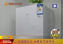维权三剑客:冰箱噪音大 消费者不堪其扰