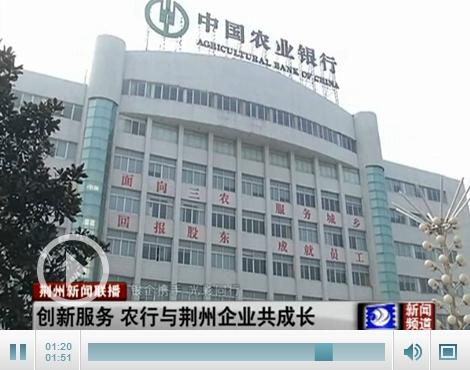 创新服务 农行与荆州企业共成长