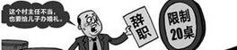 特别关注:村官辞职为儿大办婚宴