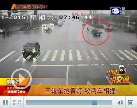 小风说交通:三轮车抢黄灯 致两车相撞