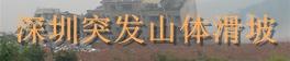 特别关注:深圳突发滑坡致一工业园多楼被埋