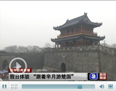 《芈月传》热播 元旦荆州景点迎来旅游高峰