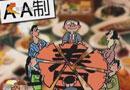 武汉一大家庭团圆饭AA制吃的不欢而散