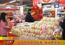 维权三剑客:工商节前市场检查 保消费安全