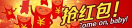 这个春节 关于红包的那些事儿