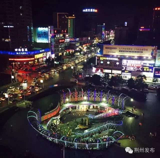 百年商埠的华灯初上,城市里总有一盏照亮荆州人回家路的灯.