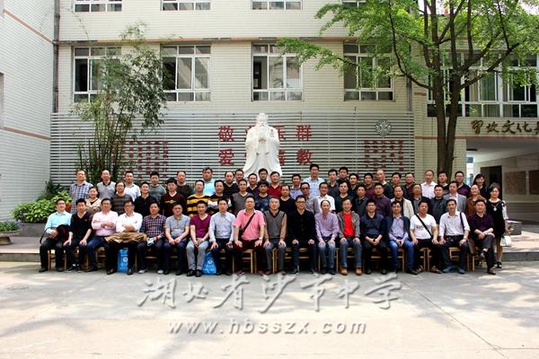荆州市宣恩县校长初中培训班在济南中学开展吗初中生商职收沙市图片