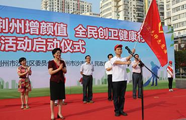 """沙市区""""我为荆州增颜值・全民创卫健康行""""活动启动"""