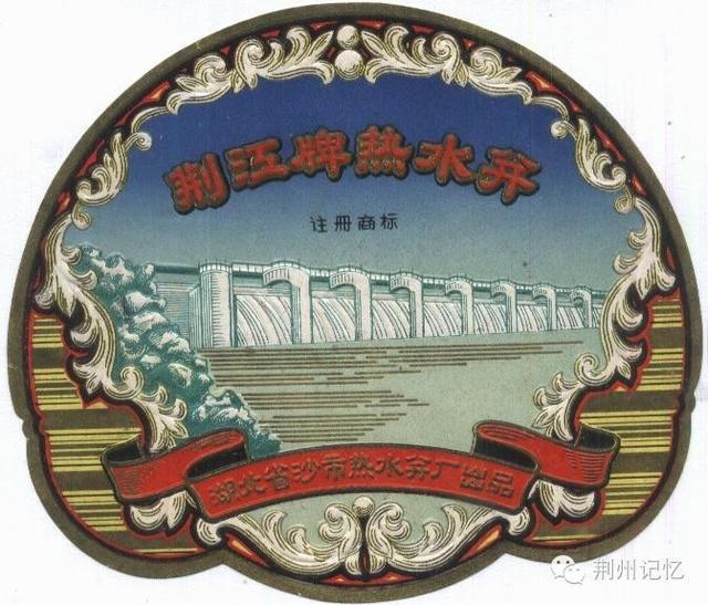 该厂生产的荆江牌热水瓶,造型美观,风格独特,曾三次荣获国家银质奖图片