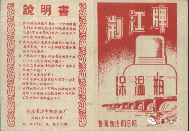 上世纪五六十年代荆江牌保温瓶说明书图片