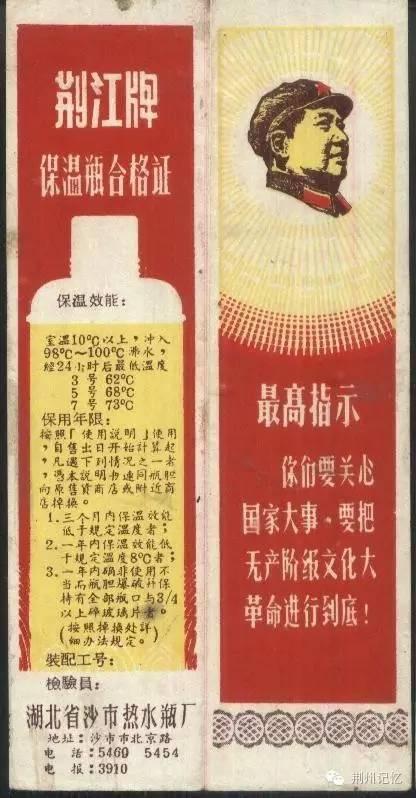 仍在生产和销售荆江牌系列保温瓶.图片