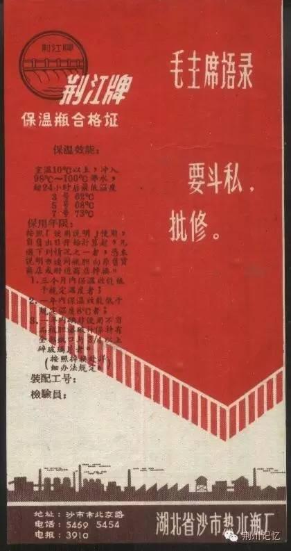 文革时期荆江牌保温瓶合格证图片