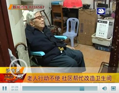九旬残疾老人行动不便 社区帮忙改造无障碍卫生间