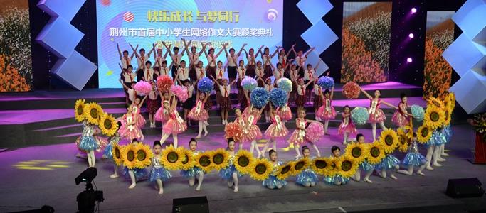 荆州市首届中小学生网络作文大赛颁奖典礼