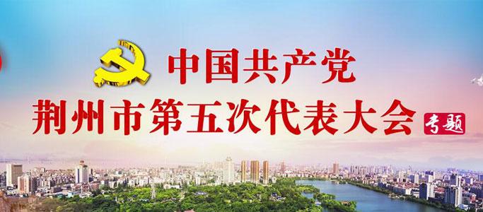 中国共产党荆州市第五次代表大会专题