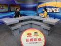 两会话民生 2017-01-11