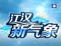 江汉新气象 2017-01-15
