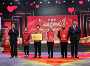 李新华出席感动荆州2016年度人物颁奖典礼