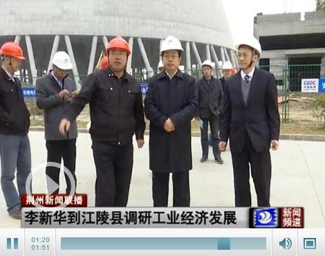 李新华调研江陵县工业经济发展 强调坚定不移抓招商