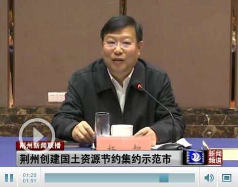 杨智:全力以赴抓好国土资源节约集约示范市创建