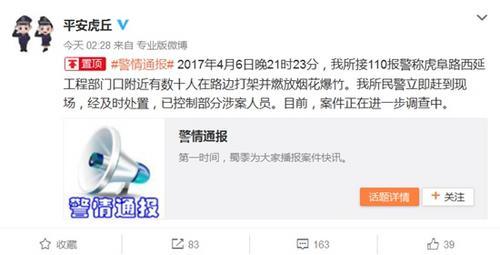 211 87 240 246苏州警方通报虎丘斗殴视频:已控制部分涉案人员