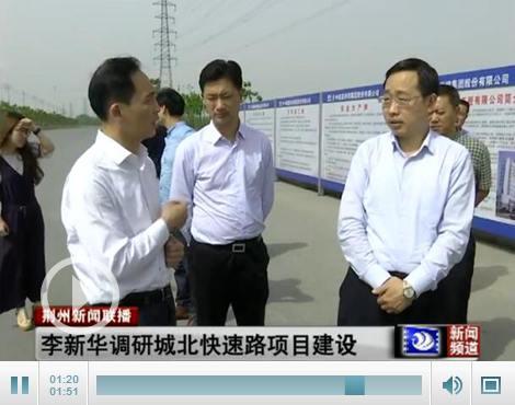 李新华:确保城北快速路在机场通航前全面竣工