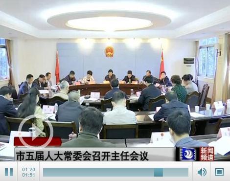 李新华主持召开市五届人大常委会第2次主任会议
