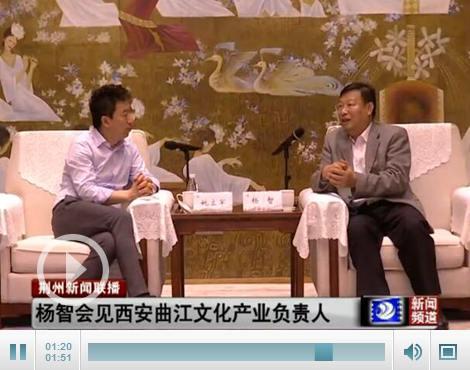 杨智会见西安曲江新区管委会主任姚立军