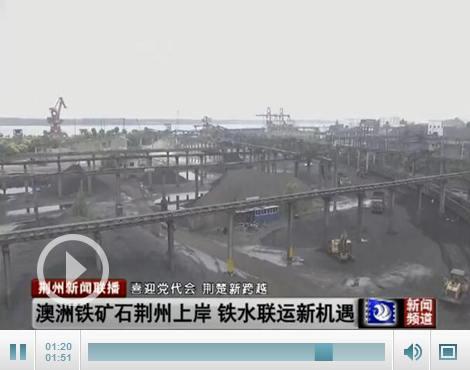澳洲铁矿石荆州上岸 铁水联运新机遇