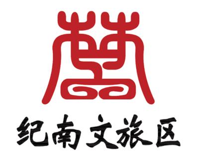 荆州纪南生态文化旅游区由湖北省人民政府(鄂政函【2010】342号)批准