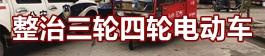 荆州专项整治三轮四轮电动车
