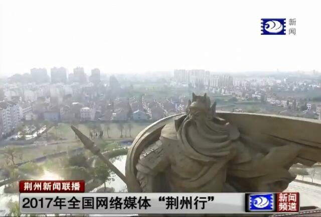 """2017年全国网络媒体""""荆州行"""""""